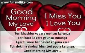 Good Morning My Love Quotes In Hindi Best of Good Morning Wishes For Love Pictures Images Page 24