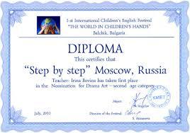 Детская школа искусств Центр   изучению английского языка Диплом 1 место Первого