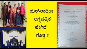 rocking star yash and radhika pandit marriage invitation card Wedding Invitation Kannada rocking star yash and radhika pandit marriage invitation card youtube wedding invitation kannada wording