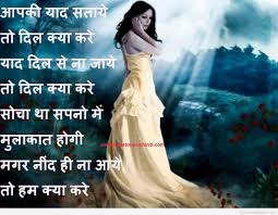 sad love quotes for your boyfriend from the heart in hindi. Beautiful Love Sad Love Quotes For Your Boyfriend From The Heart In Hindi Inside HVRme