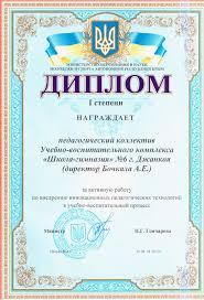 Экспериментальная работа Джанкойского УВК школа гимназия №  Диплом 1 степени за экспериментальную работу в Крыму