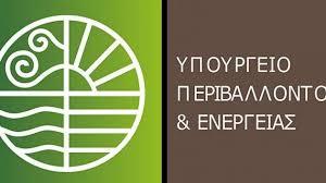 Αποτέλεσμα εικόνας για Γενικός Γραμματέας Χωρικού Σχεδιασμού Και Αστικού Περιβάλλοντος
