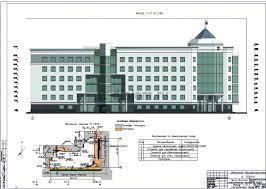 Дипломный проект ПГС здание областного суда 1 Фасад генплан