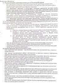 Отчет по производственной практике в столовой minibottles com ua Отчет по производственной практике в столовой