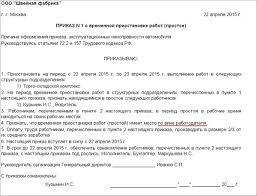Простой по вине работодателя статья трудового кодекса aytac stroy ru Трудовые споры куда жаловаться