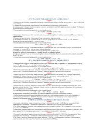 ИТОГОВАЯ КОНТРОЛЬНАЯ РАБОТА ПО ХИМИИ КЛАСС вариант 8 КЛАСС 1 вариант ИТОГОВАЯ КОНТРОЛЬНАЯ РАБОТА ПО ХИМИИ