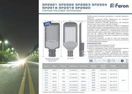Купить <b>Светодиодный уличный</b> консольный <b>светильник Feron</b> ...
