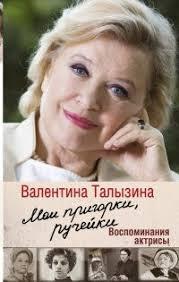 талызина валентина илларионовна мои пригорки ручейки воспоминания актрисы