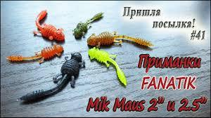 "<b>Приманки FANATIK Mik</b> Maus 2"" и 2.5"" - Пришла посылка! #41 ..."
