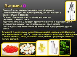 Витамин d Кальциферол виостерол эргостерол влияние на  Пищевые источники витамина d
