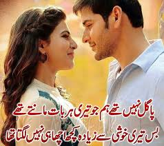 Couple Photo Urdu