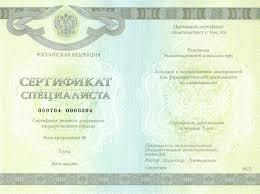 Купить диплом стоматолога зубного врача Дипломы на заказ  Сертификат врача стоматолога