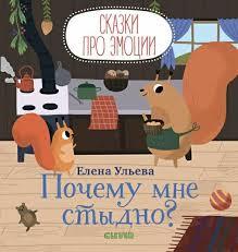 6 <b>книг Clever</b> детских – купить в Пушкино, цена 120 руб., дата ...