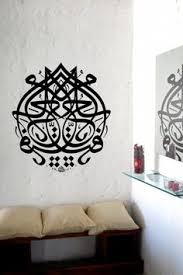 islamic calligraphy as wall art it says the revealer the source of peace on islamic calligraphy wall art with 198 best 5 islamic interiors images on pinterest islamic art