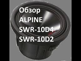 <b>Сабвуфер ALPINE SWR</b>-10D4 обзор - YouTube