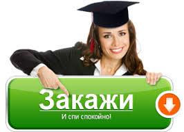 Заказать дипломную и курсовую работу в Кирове Дипломные и  img01
