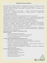 Презентация на тему Муниципальное дошкольное образовательное  2 ПОЯСНИТЕЛЬНАЯ ЗАПИСКА Публичный отчет