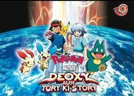 Pokemon ki all movies in Hindi – ALL INFORMATION.COM