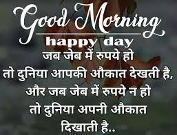 hindi suvichar good morning images hd