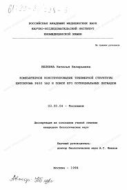 Диссертация на тему Компьютерное конструирование трехмерной  Диссертация и автореферат на тему Компьютерное конструирование трехмерной структуры цитохрома Р450 1А2 и поиск его