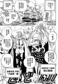 海賊王one Piece分析文庫 海賊王796分析夏多