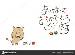 Images Japanese Happy New Year 2019 New Year Greeting