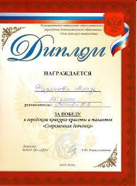 Наши достижения Диплом за победу в городском конкурсе красоты и талантов Современная девочка