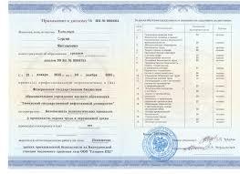Положение по платным услугам дубликат диплома Все самое  Размер положение по платным услугам дубликат диплома рекомендуем