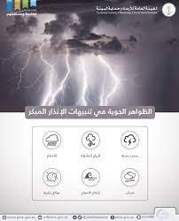 """المركز الوطني للأرصاد (NCM) on Twitter: """"⛈ الظواهر الجوية في تنبيهات الإنذار  المبكر #طقس_الربيع #نرصد_ونحمي988… """""""