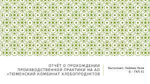 Отчёт о прохождении производственной практики на АО Тюменский  Отчёт о прохождении производственной практики на АО Тюменский комбинат хлебопродуктов