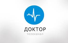В России запускается общенациональный медицинский телеканал  1 июля компания Цифровое Телевидение ВГТРК Ростелеком начинает вещание нового познавательного телеканала о медицине Доктор