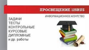 Контрольные Курсовые Дипломные работы Помощь в обучении в  Дипломные курсовые контрольные работы по доступным ценам