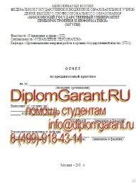 Управление персоналом Отчеты по преддипломной практике для  МГУПИ отчет по преддипломной практике по управлению персоналом