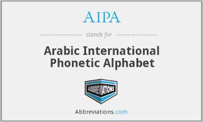 Listen to the audio pronunciation in english. Aipa Arabic International Phonetic Alphabet