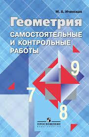 Учебники по геометрии Страница  Геометрия 7 9 класс Самостоятельные и контрольные работы К учебнику Л С Атанасяна Иченская М А