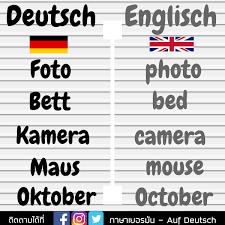 ภาษาเยอรมัน - AUF DEUTSCH på Twitter: