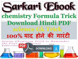 Important Chemistry Formula Chart Chemistry Formula Trick Download Hindi Pdf Important Latest