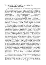Образование Древне Русского государства реферат по истории скачать  Это только предварительный просмотр