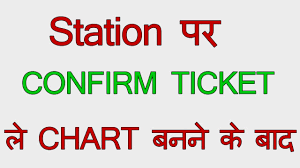 Current Reservation After Chart Preparation Online How To Get Confirm Ticket After Final Chart Preparation In Irctc Confirm Reservation On Platform