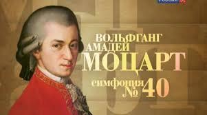 Вольфганг Амадей Моцарт Симфония № соль минор kv  Вольфганг Амадей Моцарт
