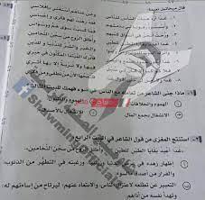 تسريب امتحان العربي 3 ثانوي أدبي بعد دقائق على جروبات تليجرام - موقع صباح  مصر