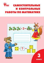 Самостоятельные и контрольные работы по математике класс К УМК  Самостоятельные и контрольные работы по математике 3 класс К УМК М И