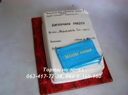Торты на любую профессию хобби увлечение тематику Цена торт  Торт Дипломная работа
