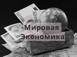 Анализ развития транспортной инфраструктуры в России и странах  Курсовые контрольные работы по предмету Мировая экономика