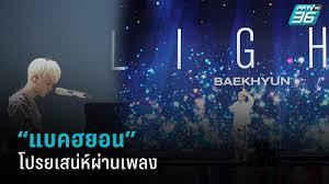 """แบคฮยอน"""" ดึงดูดผู้ชม 120 ประเทศทั่วโลก ในคอนเสิร์ตเดี่ยวครั้งแรกแบบออนไลน์  : PPTVHD36"""