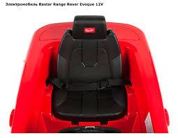 <b>Rastar Range</b> Rover Evoque 12V <b>электромобиль</b> 12 - купить в ...