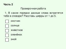 Итоговая контрольная работа по русскому языку для класса ФГОС  Часть 2 Проверочная работа 1 В каком порядке данные слова встретятся тебе в словаре