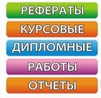 Курсовые Работы Бизнес и услуги в Харьков ua Курсовые работы рефераты дипломные работы отчеты по практике