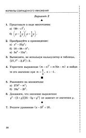Дудницын Кронгауз алгебра класс контрольные работы  7 8 9 10 11 12 13 14 15 16 17 18 19 20 21 22 23 24 25 26 27 28 29 30 31 32 33 34 35 36 37 38