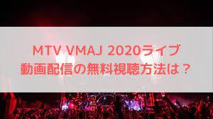 Mtv 視聴 方法